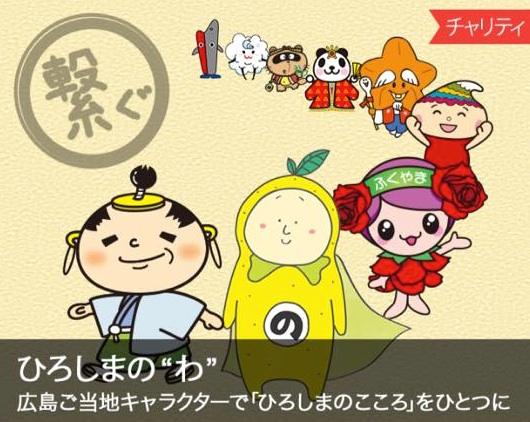 [プレスリリース・ひろしまのわ]広島のご当地キャラ9体がスマートフォン上でひとつに!