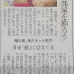 日経MJ20141126
