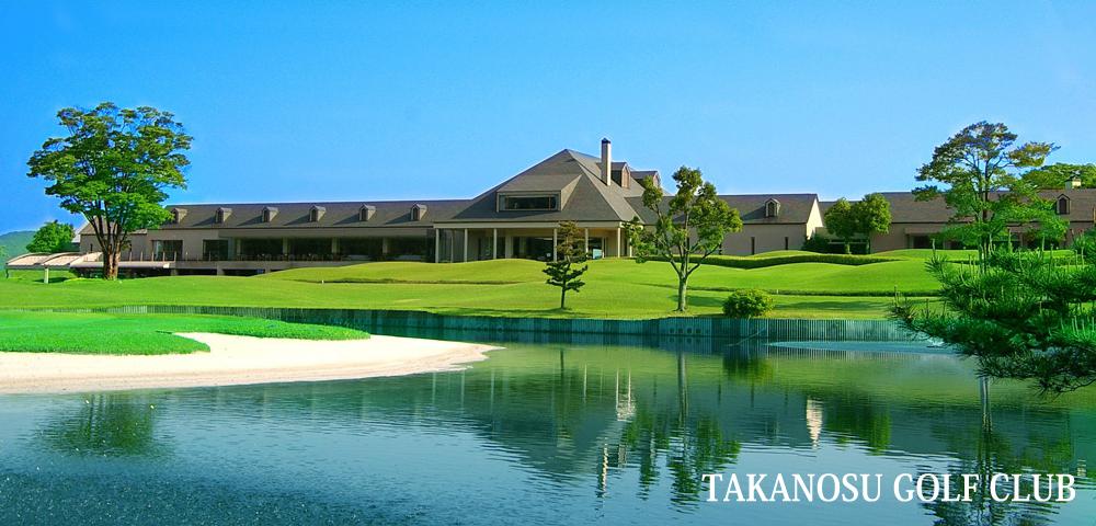 鷹の巣ゴルフクラブ