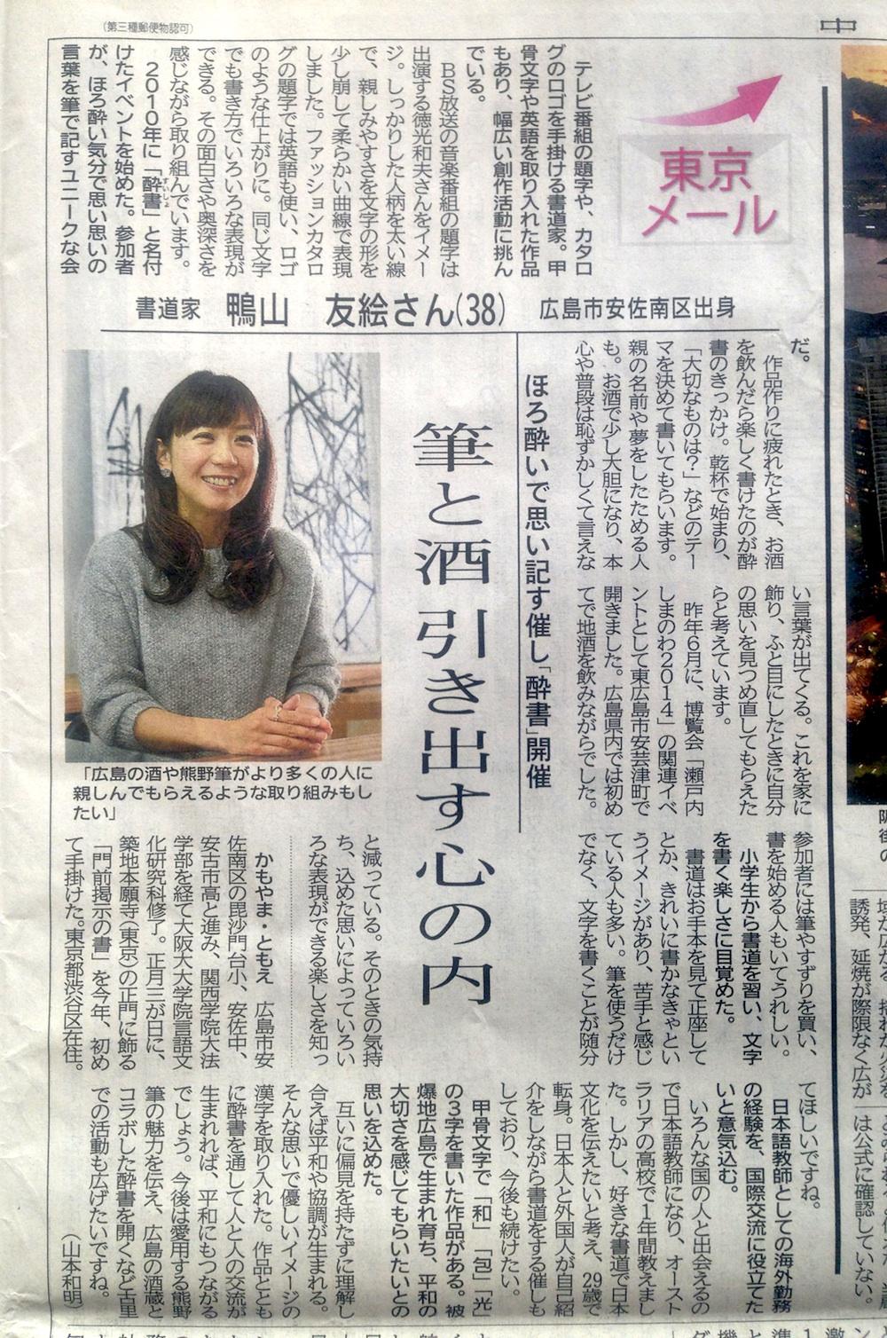 [メディア掲載・鴨山友絵]中国新聞(2015.1.18)東京メールにて記事掲載